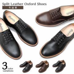 glabella グラベラ オックスフォードシューズ メンズ 革靴 スプリットレザー 牛床革 黒 ブラック ダークブラウン 茶系 GLBT-169