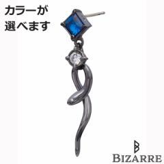 ビザール Bizarre シルバー ピアス シーサーペント キュービック メンズ レディース 1個売り 片耳用 蛇 スネーク