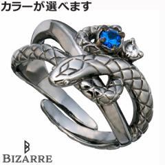 ビザール Bizarre シルバー リング 指輪 シーサーペント コイル キュービック メンズ レディース 10〜18号 蛇 スネーク
