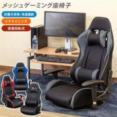 メッシュゲーミングチェア座椅子 レッド(RD)【組立品】 メーカーより直送いたします ※北海道・沖縄・離島への配送はできません  ds-24