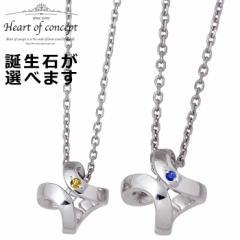 ハートオブコンセプト HEART OF CONCEPT シルバー ペアネックレス インフィニティ— 誕生石 HCP-378L-M-bir