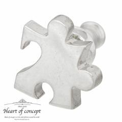 ハートオブコンセプト HEART OF CONCEPT シルバー ピアス パズルピース 1個売り 片耳用 メンズ レディース スタッドタイプ HCE-65