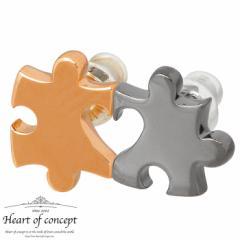 ハートオブコンセプト HEART OF CONCEPT シルバー ピアス レディース メンズ 両耳用 2個売り パズルピース スタッドタイプ プレゼント ギ