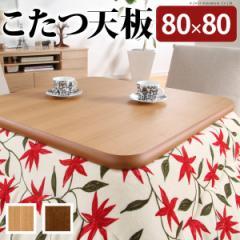 こたつ 天板のみ 正方形 楢ラウンド こたつ 天板 アスター 80x80cm こたつ 板 テーブル板 日本製 国産 木製 新生活 引越し ※北海道 沖縄