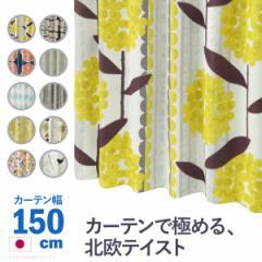 ノルディックデザイン カーテン 幅150cm 丈135〜260cm ドレープ カーテン 遮光 2級 3級 形状記憶加工 北欧 丸洗い 日本製 10柄 新生活 引
