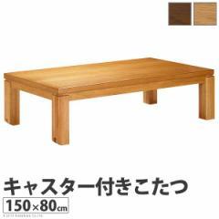 キャスター付き こたつ トリニティ 150x80cm こたつ テーブル 長方形 日本製 国産ローテーブル 新生活 引越し 家具 ※北海道 沖縄 一部離