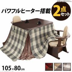 こたつ 長方形 ダイニングテーブル パワフルヒーター 高さ調節機能付きダイニングこたつ 105x80cm 専用省スペース布団 2点セット 布団セ
