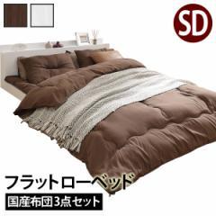 ベッド 布団 セット 敷布団でも使える フラットローベッド カルバンフラット セミダブルサイズ+国産洗える 布団3点セット ベッドフレーム