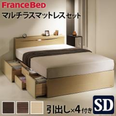 フランスベッド ライト 棚付き ベッド グラディス 深型 引出し付き セミダブル マルチラススーパースプリング マットレスセット 新生活