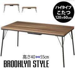 こたつ テーブル 継ぎ脚付き古材風アイアンこたつテーブル ブルック ハイタイプ 120x60cm 炬燵 長方形 古材 石英管ヒーター ヴィンテー