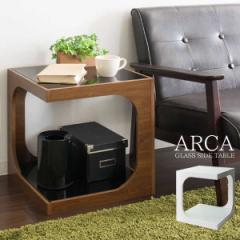 サイド テーブル ガラス天板 木製フレーム ARCA アルカ 新生活 引越し 家具 ※北海道・沖縄・離島は別途追加送料見積もりとなります メー
