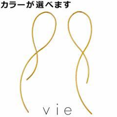 ヴィー vie ステンレス ピアス レディース 金属アレルギー対応 アレルギーフリー 2個売り 両耳用 アクセサリー アクセ ギフト プレゼント