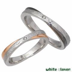 ホワイトクローバー white clover ステンレス ペアリング 指輪 2本セット ハワイアンジュエリー ダイヤモンド Xクロス 7〜21号 アレルギ