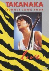 [DVD] 高中正義/JUNGLE JANE TOUR LIVE(期間限定) ※再発売