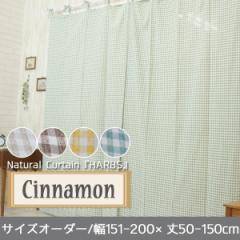 サイズオーダー/リネンテイストカーテン[HARBS]/●シナモン【CH706】/幅151-200×丈50-150cm[1枚入]