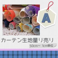《お好きな生地をチョイス》カーテン生地売り[Aランク]/10cmあたり130円/幅:約150cm[固定]丈:50cm以上1cm単位《約5日後出荷》