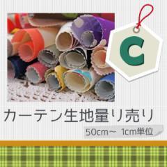 《お好きな生地をチョイス》カーテン生地売り[Cランク]/10cmあたり200円/幅:約150cm[固定]丈:50cm以上1cm単位《約5日後出荷》