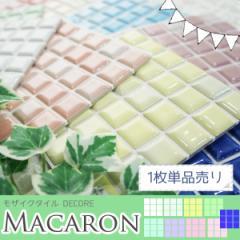 《即日出荷OK》簡単アレンジDIY 日本製モザイクタイル デコレ[マカロン:1枚単品販売]