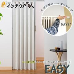 つっぱりタイプ アコーディオンカーテン イージー/幅100cm×高さ174cm/メーカー直送品