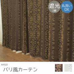 遮光2級カーテン まるでアジアンリゾート! /バリ風カーテン【AH522】/幅100×丈135cm[2枚組]/幅150×178・200cm[1枚]