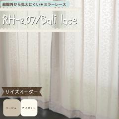 サイズオーダーレースカーテン/バリレース【RH207】/W45-100×H151-200cm[1枚入]/《約10日後出荷》