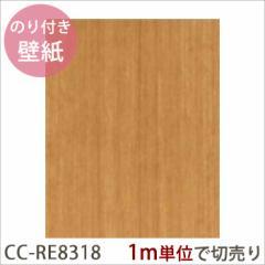 生のり付き壁紙/1m単位カット販売/サンゲツ/不燃認定・木目/CC-RE8318