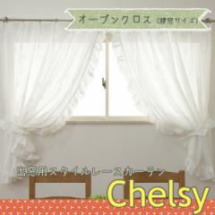 [レビューで送無]出窓用 スタイルレースカーテン/●チェルシー/オープンクロス型[腰窓用]/2枚組/W100×H135cm