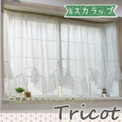 [レビューで送無]出窓用 スタイルレースカーテン/●トリコット/フリル付きWスカラップ型/丈3サイズよりセレクト