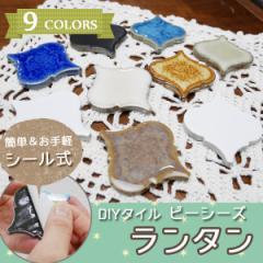 《即日出荷》カラーズ シール付きDIYタイル/ピーシーズ[ランタン型]/1枚/日本製