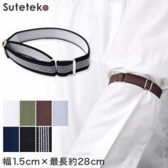 紳士用輪収縮式 アームバンド (幅1.5cm×最長約28cm)  (ビジネスウェア) (取寄せ)