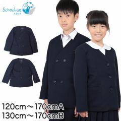 小学生用 男女兼用 イートン上衣 120cmA〜170cmB (取寄せ)