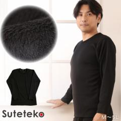 Suteteko 紳士 裏ボア 長袖丸首シャツ M〜5L (在庫限り)