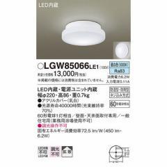 パナソニック LGW85066LE1 エクステリアライト