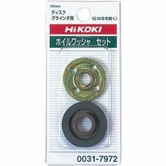 HiKOKI(日立工機) 0031-7972 ホイルワッシャセット (00317972)