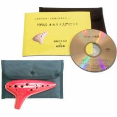 POPOLO 4560361550874 NN-AC オカリナ入門セット アルトC レッド 入門曲集 CD付きセット