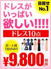 【訳あり♪】ドレスいっぱい欲しい激安セット!(ドレス10点セット)キャバドレス/パーティードレス/キャバワンピ/パーティーワンピ