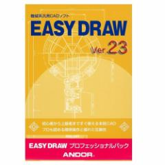 アンドール EASY DRAW Ver.23 プロフェッショナルパック
