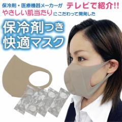 保冷剤付き快適マスク 日本製で安心 マスク1枚と保冷剤4つのセット テレビで紹介 洗って繰り返し使用可能 飛沫感染防止 耳が痛くなりにく