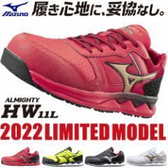 安全靴 ミズノ MIZUNO ALMIGHTY HW11L オールマイティ HW11L F1GA200001、F1GA200009、F1GA200045、、F1GA200094、F1GA200096 紐靴 JSAA