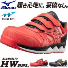 安全靴 ミズノ MIZUNO ALMIGHTY HW22L オールマイティ HW22L F1GA200105、F1GA200162、、F1GA200190、F1GA200196 マジックテープ JSAA規