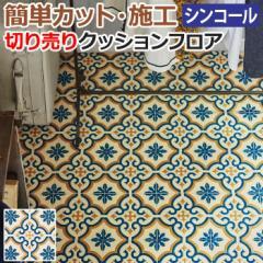 クッションフロア 内装 床材 Eタイプ モロッコタイル E2113 (Sin) 約182cm幅 (1mあたり) (厚さ約1.8m