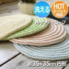 洗える 座布団 円形 チェアパッド かわいい  雑貨 ホットカーペット対応 キャンディロープ(SUL) 【円形】 約35×35cm