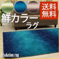 グラデーションラグ エルナ (R) 高密度 約140×200cm ホットカーペットカバー 床暖対応