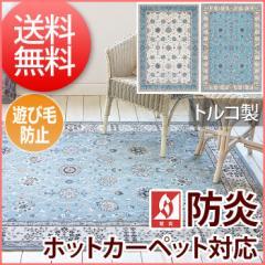 プレーベル 絨毯 防炎品 輸入ラグ ラグナ 約160×230cm トルコ製 ウィルトン織カーペット 遊び毛出にくい ホットカーペット・床暖房対応