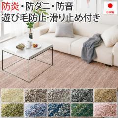 手触り柔らかい 極細繊維使用 リュストル (S) ラグカーペット 日本製 四角形 約100×140cm
