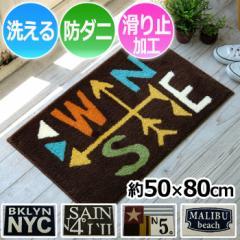 玄関マット ラグ デザインマット カーペット 手洗いできる 防ダニ 滑り止め付き 日本製 ヴィンテージ風デザインマット(SUL) 約50×80cm