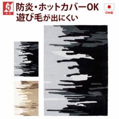 個性的で おしゃれな ラグ 日本製 防炎 ふかふか ボリューム ベージュ ブラック prevell プレーベル 140×200cm ドリュー