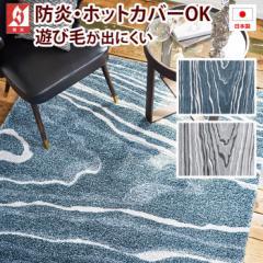 個性的で おしゃれな ラグ 日本製 防炎 ふかふか ボリューム グレー ブルー prevell プレーベル 約140×200cm タンディ