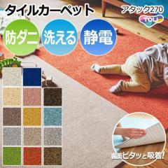 【洗える】東リ タイルカーペット (R) スマイフィールアタック270 約40×40cm 日本製