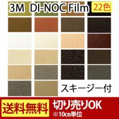 革 フィルム シート 3Mダイノックフィルム(R)  レザー LE 幅約122cm 1m以上10cm単位切り売り スキージー付 リフォーム 防火 耐水 耐久